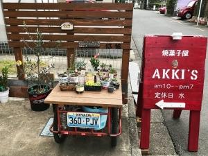 AKKIS店頭写真②